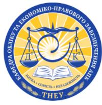 Кафедра обліку та економіко-правового забезпечення агропромислового бізнесу