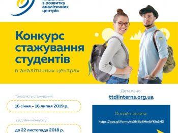 Оплачуване стажування для студентів!