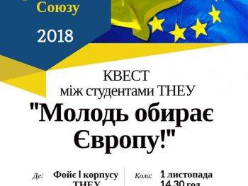 Відбудеться квест «Молодь обирає Європу!»