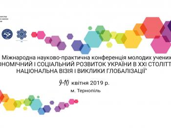 Рада молодих вчених ТНЕУ запрошує до участі у конференції!