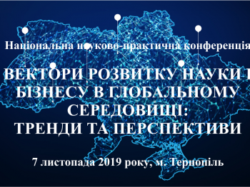 Запрошуємо Вас взяти участь у роботі Національної науково-практичної конференції