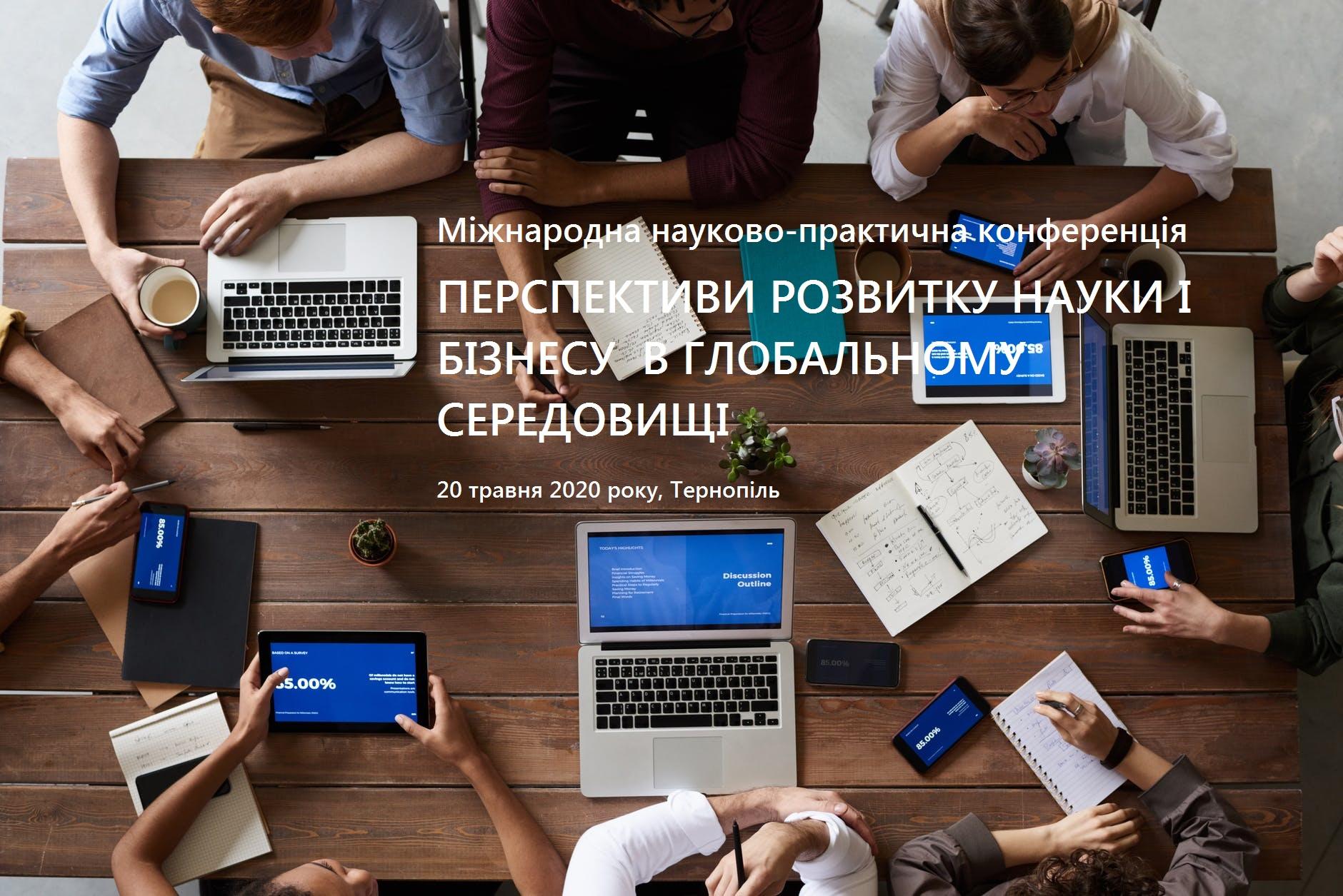 Запрошуємо Вас взяти участь у роботі  Міжнародної науково-практичної конференції