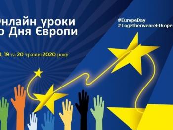 Представництво ЄС в Україні запрошує долучатися до онлайн-уроків до Дня Європи!